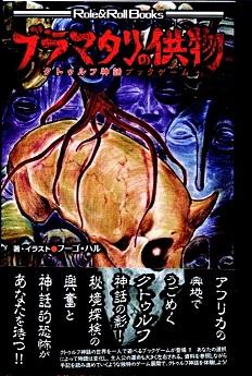 2018/11/014『ブラマタリの供物』