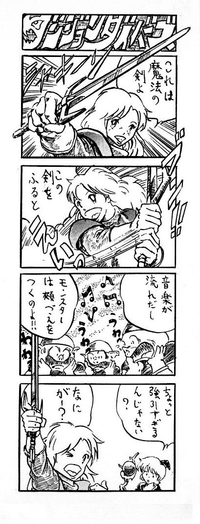 四こま:お題「音楽・剣・ほおづえ」