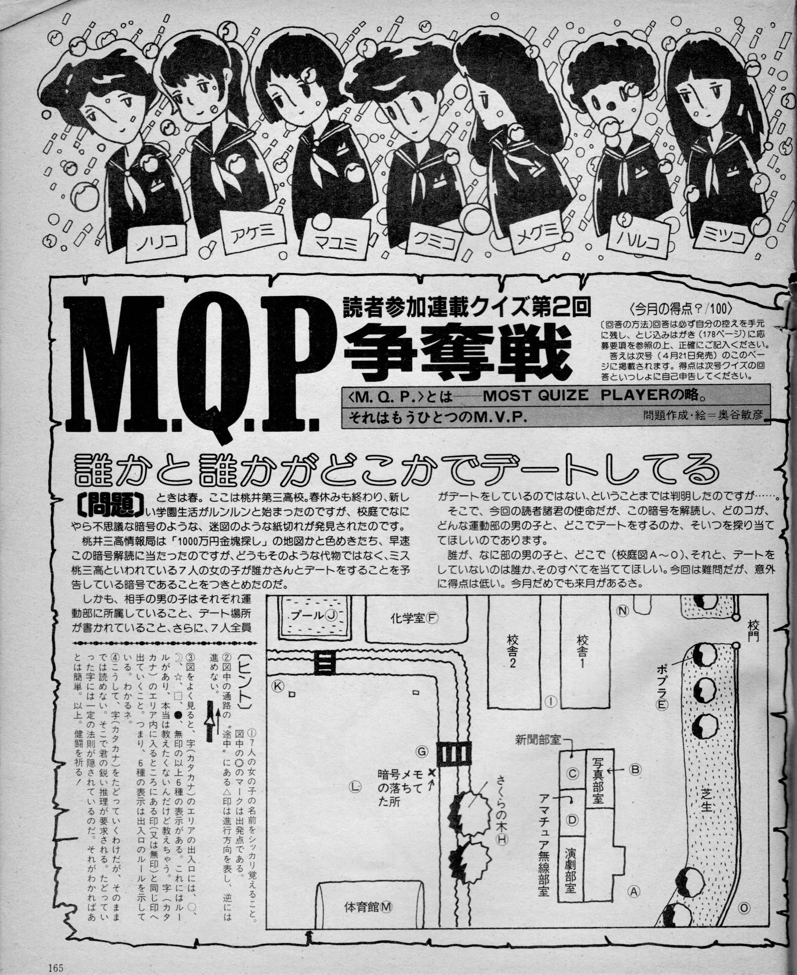 「バラエティ」誌1982/4