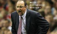 20090127_Benitez.jpg