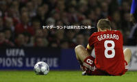 20091031_Gerrard.jpg