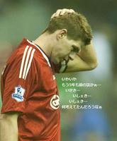 20100120_Gerrard.jpg