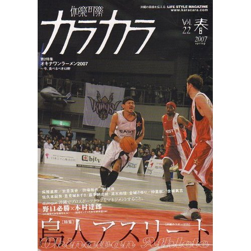 カラカラ Vol.22