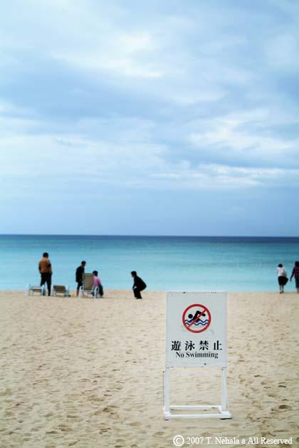 遊泳禁止!!