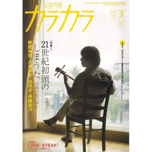 季刊誌 カラカラ Vol.23