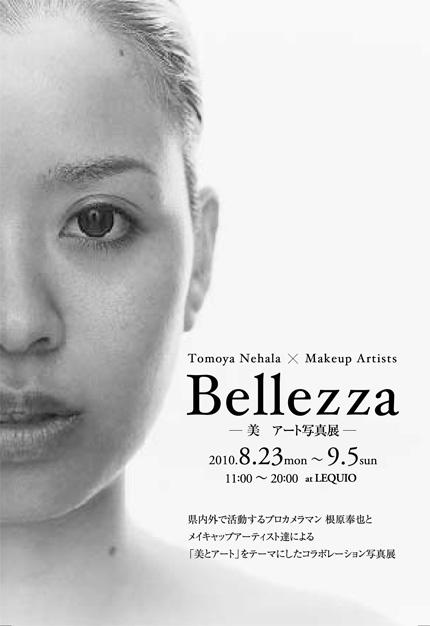 「Bellezza」美 アート写真展8/23~9/5