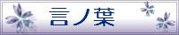 鉛シリーズ総合サイト「言ノ葉」〔小説+ボイスドラマ〕