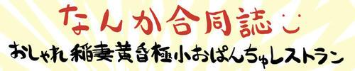 nanka_banner.jpg