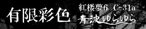 saishiki_banner1.jpg