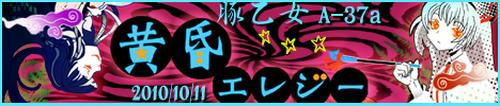 tasogare_banner_big.jpg