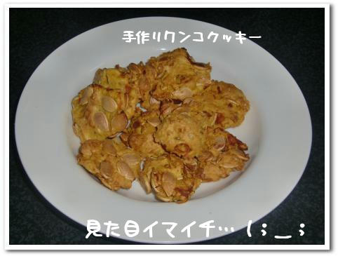 味なしカボチャの種クッキー