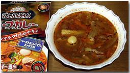 マジックスパイス スープカレー