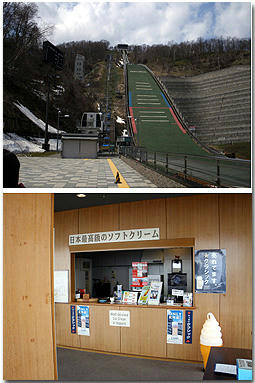 大倉山シェンツェ ジャンプ競技場 日本最高級のソフトクリーム