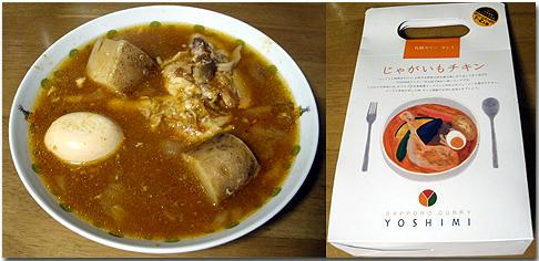 ヨシミ カレー 札幌 スープカレー レトルト