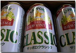 富良野ヴィンテージ2011 札幌クラシック