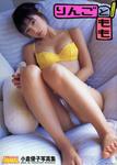 小倉優子 4th写真集 [りんごともも] (01)