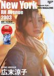 広末涼子  6th写真集 [NewYork RH Avenue 2003] (01)