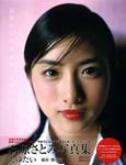 石原さとみ 2nd写真集 [たゆたい] (01)