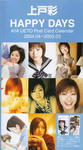 上戸彩 Post Card Calendar [上戸彩 HAPPY DAYS] (01)