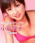 小倉優子 マガジングラビアNet [Peaches] TOP