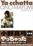 小野真弓 3rd写真集 [Ya-cchatta] (01)