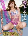 優木まおみ image.tv [ダブルShock!!!!] TOP
