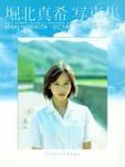 堀北真希 2nd写真集 [ひこうきぐも] (01)