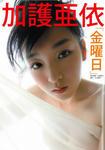 加護亜依 4th写真集 [金曜日] (01)