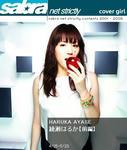 綾瀬はるか sabra.net [Lovely Sexy Cyborg 前編] TOP