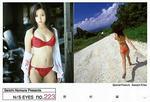 沢尻エリカ N/S EYES No.223 TOP