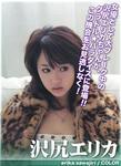 沢尻エリカ グラドル★パラダイス [COLOR] TOP