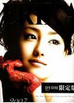 沢尻エリカ 3rd写真集 [ERIKA] (01)