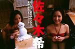 佐々木希 ビジュアル・ヤングジャンプ No.75 [雪景色と秋田美人] TOP(I)