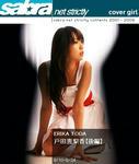 戸田恵梨香 sabra.net [MIDNIGHT DEJAVU【後編】] TOP