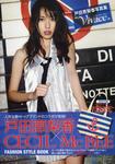 """戸田恵梨香 7th写真集 [ERIKA×CECIL McBEE """"Vivace""""] (01)"""