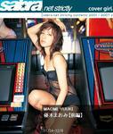 優木まおみ sabra.net [Yu-Maox【前編】] TOP