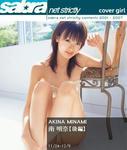 南明奈 sabra.net [artless -before18-]【後編】 TOP