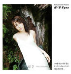内山理名 