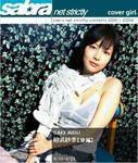相武紗季 sabra.net[Kiss of Vanilla【後編】] TOP