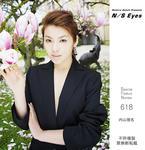 内山理名 N/S EYES No.618 TOP