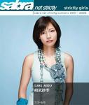 相武紗季 sabra.net [KISS OF OLYMPIC] TOP