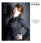 安めぐみ 