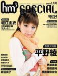 平野綾hm3 SPECIAL 08年1月号 (01)