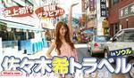 佐々木希ビジュアル・ヤングジャンプ No.93[Nozomi Travel] TOP