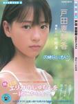 戸田恵梨香美少女写真集4 [内緒なじゅもん] (01)