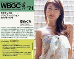安めぐみワニブックスグラビアコレクション No.71 TOP