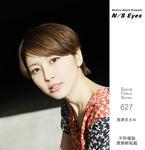 長澤まさみ N/S EYES No.627 TOP