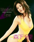 森下千里マガジングラビアNet[Wonderful Time] TOP