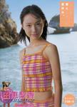 戸田恵梨香 写真集 [はじめて君と出会った夏休み。] (01)