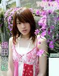 福田沙紀  image.tv [TOKYO Days] TOP